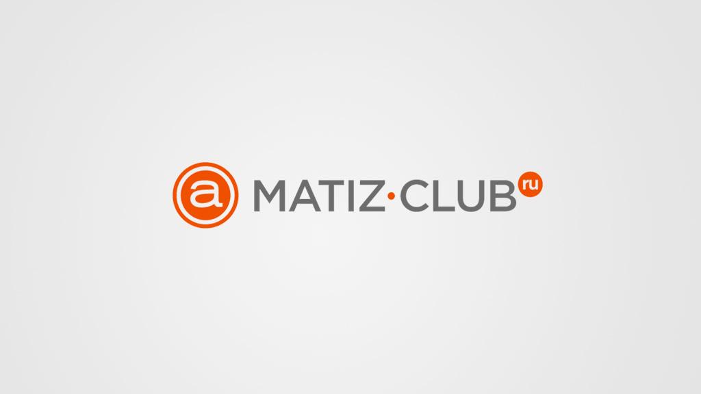 Ravon Matiz & Ravon R2 Клуб