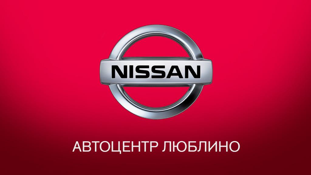АВТОЦЕНТР ЛЮБЛИНО - Официальный дилер Nissan