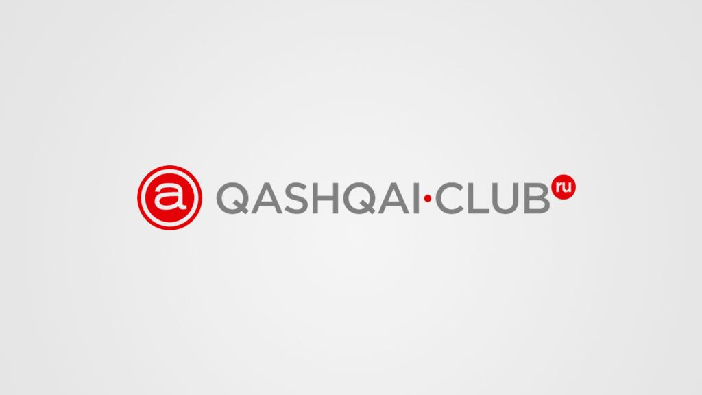 Nissan Qashqai Клуб